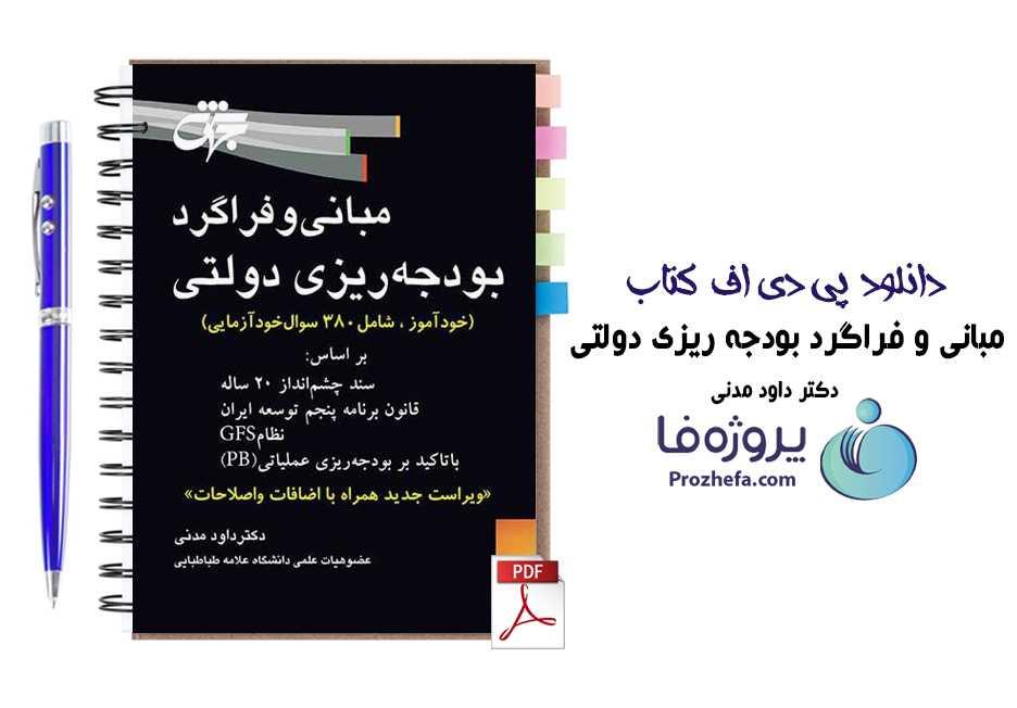 دانلود کتاب مبانی و فراگرد بودجه ریزی دولتی داود مدنی ویراست جدید pdf