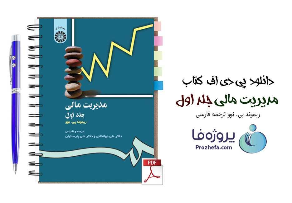 دانلود کتاب مدیریت مالی جلد اول ریموند پی نوو ترجمه فارسی