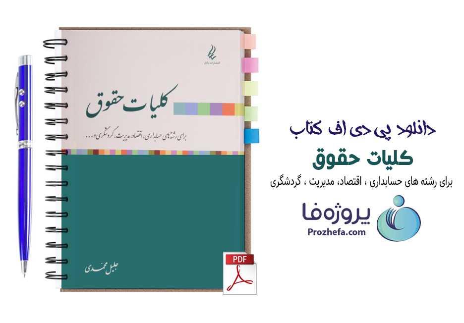 دانلود کتاب کلیات حقوق جلیل محمدی برای رشته های حسابداری ، مدیریت ، اقتصاد