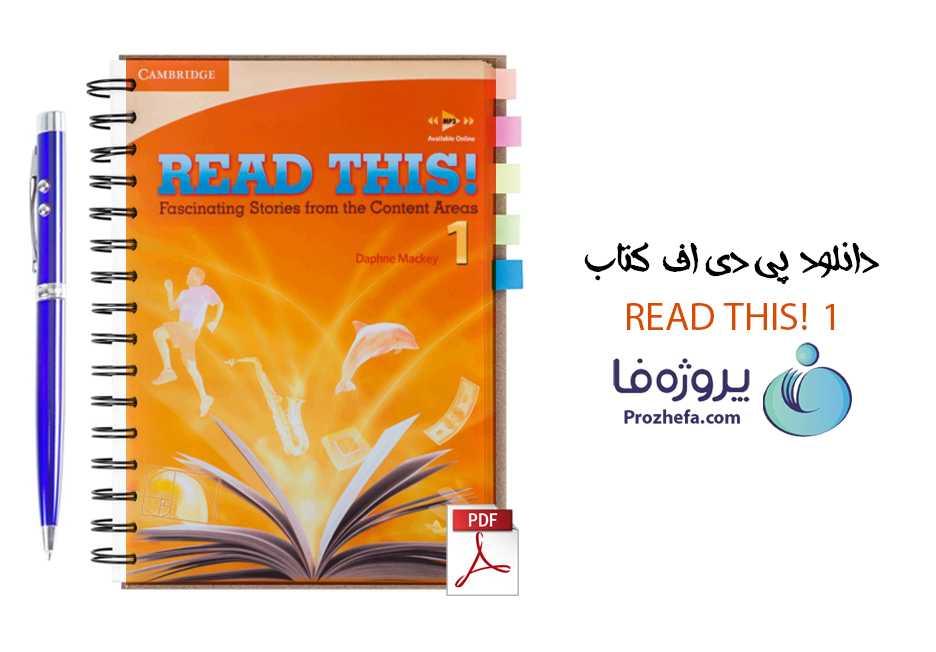 دانلود pdf کتاب read this 1 - دانلود پی دی اف کتاب رید دیس 1 + جواب تمرینات کتاب
