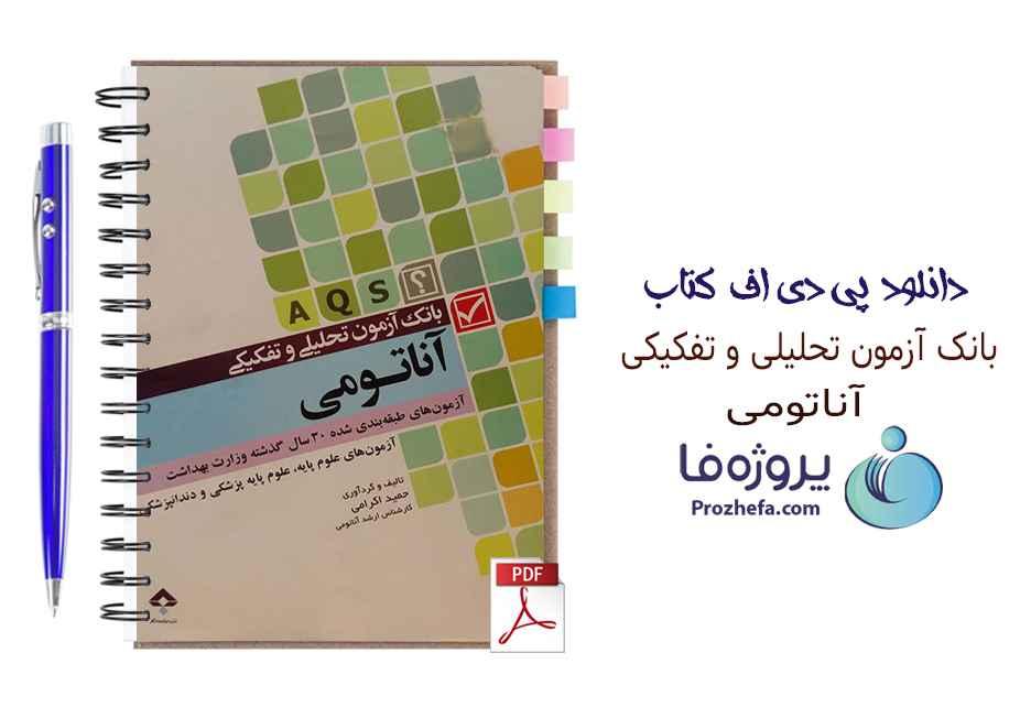 دانلود کتاب بانک آزمون تحلیلی و تفکیکی آناتومی Aqs