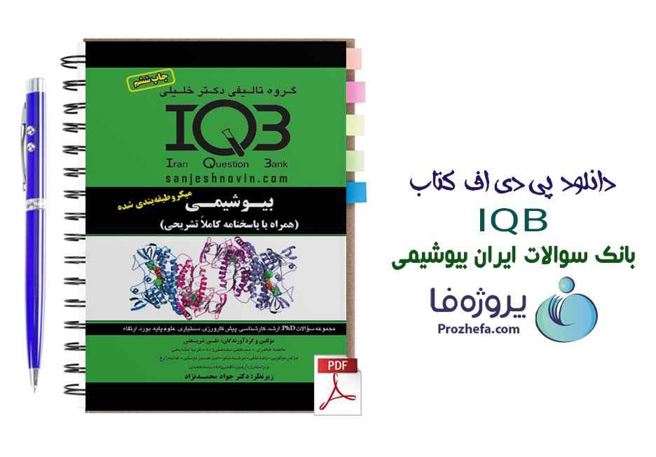 دانلود کتاب بانک سوالات بیوشیمی میکروطبقه بندی شده iqb