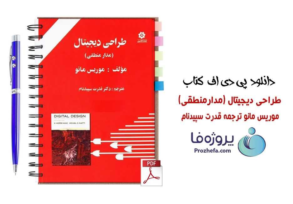 دانلود کتاب مدار منطقی موریس مانو ویرایش چهارم ترجمه فارسی قدرت سپیدنام