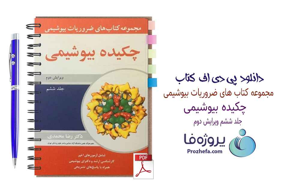 دانلود مجموعه کتابهای ضروریات بیوشیمی دکتر رضا محمدی ویرایش دوم جلد ششم pdf