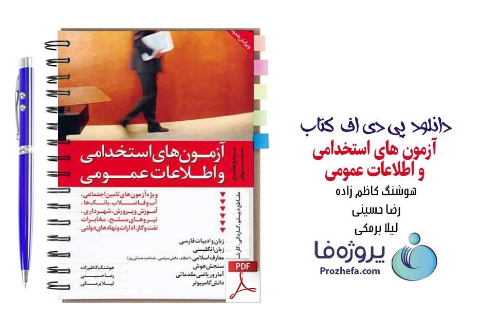 دانلود کتاب آزمون های استخدامی و اطلاعات عمومی هوشنگ کاظم زاده pdf