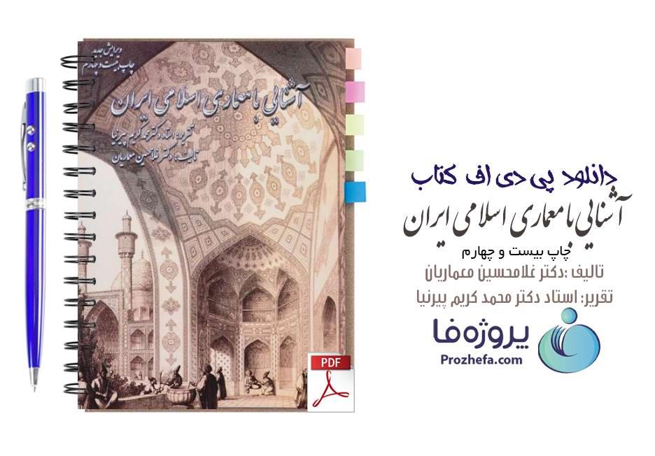 دانلود کتاب آشنایی با معماری اسلامی ایران دکتر غلامحسین معماریان pdf
