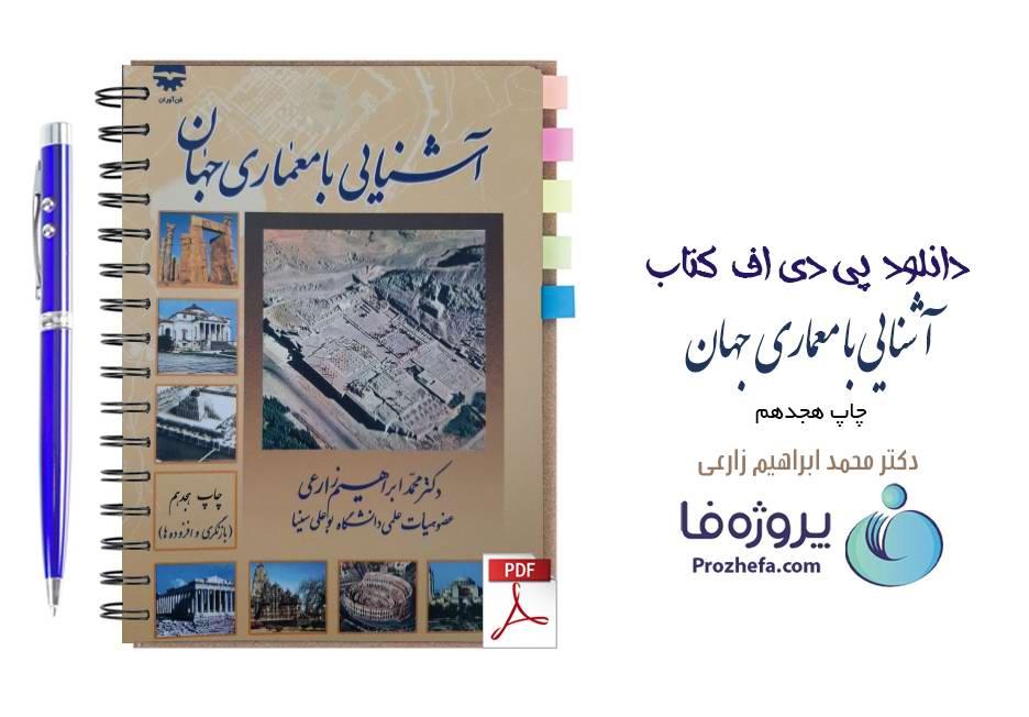 دانلود کتاب آشنایی با معماری جهان دکتر محمد ابراهیم زارعی pdf