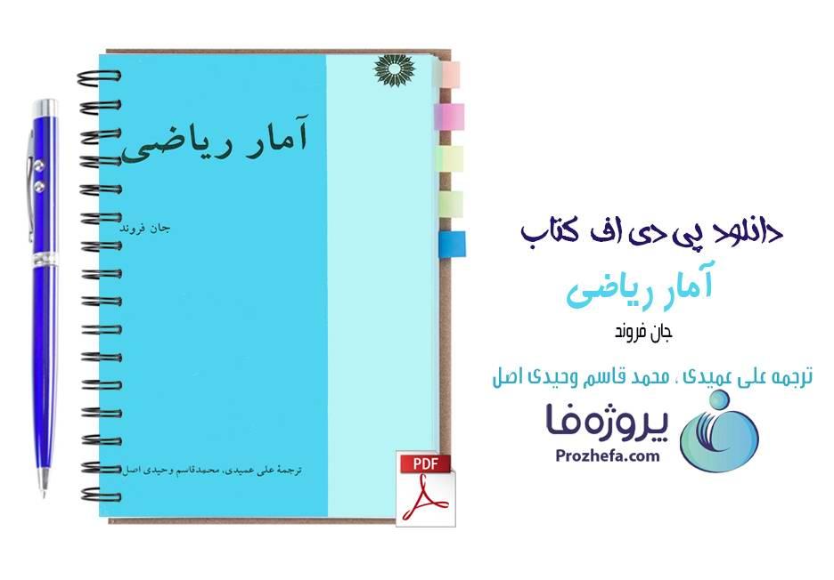 دانلود کتاب آمار ریاضی جان فروند ترجمه عمیدی pdf بصورت کامل