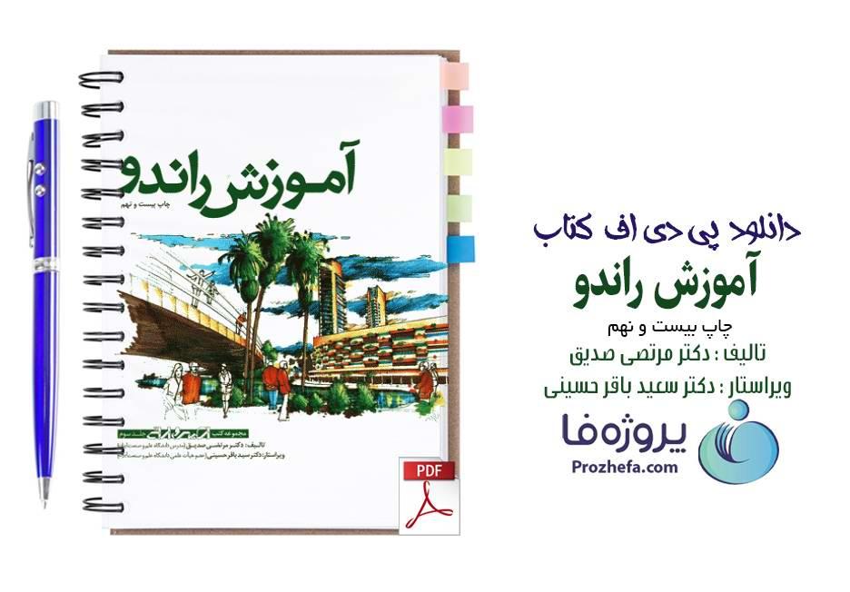 دانلود کتاب آموزش راندو تالیف دکتر مرتضی صدیقی pdf