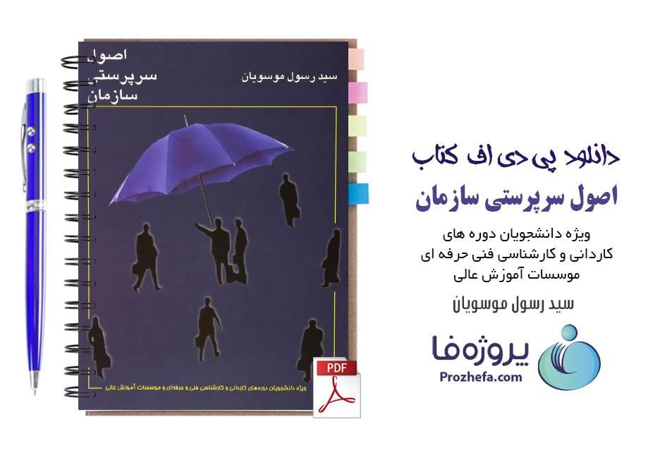 دانلود کتاب اصول سرپرستی سازمان سید رسول موسویان pdf بصورت کامل