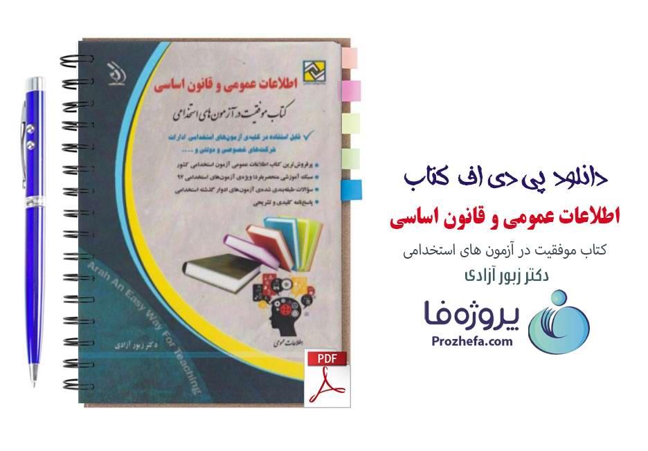 دانلود کتاب اطلاعات عمومی و قانون اساسی دکتر زیور آزادی (آزمون استخدامی) pdf