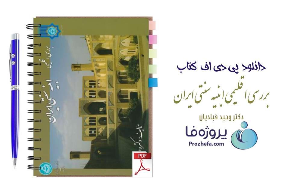 دانلود کتاب بررسی اقلیمی ابنیه سنتی ایران دکتر وحید قبادیان pdf
