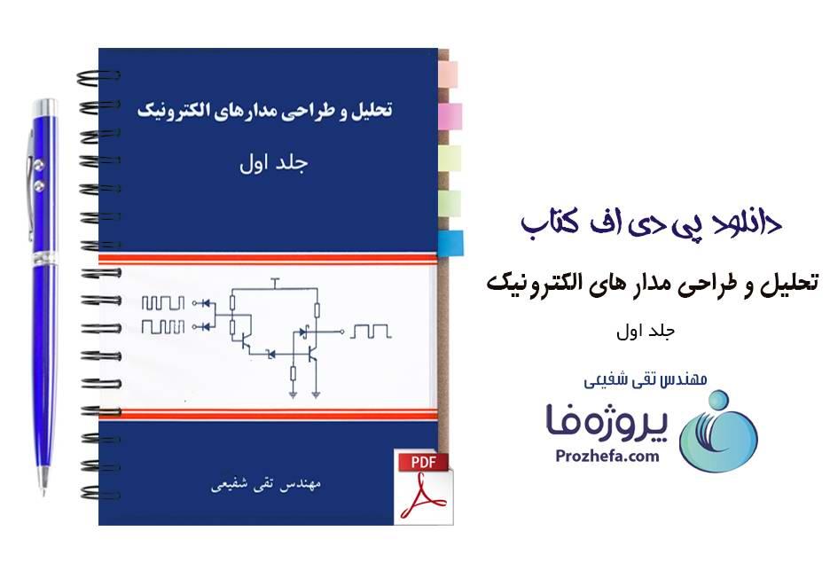 دانلود کتاب تحلیل و طراحی مدارهای الکترونیک تقی شفیعی جلد اول pdf