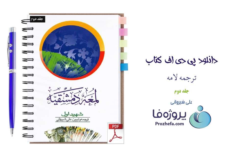 دانلود کتاب لمعه دمشقیه شهید اول جلد دوم ترجمه شیروانی pdf