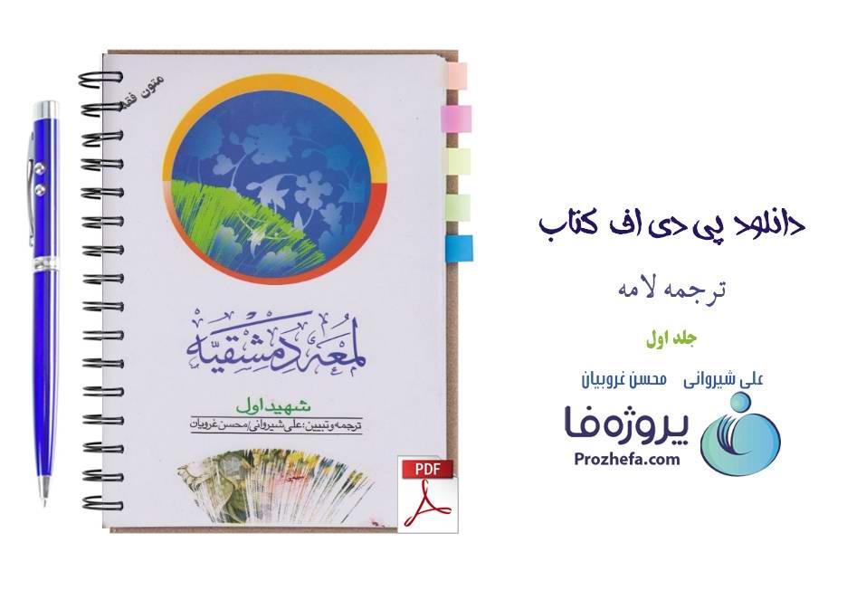 دانلود کتاب لمعه دمشقیه شهید اول جلد اول ترجمه شیروانی pdf