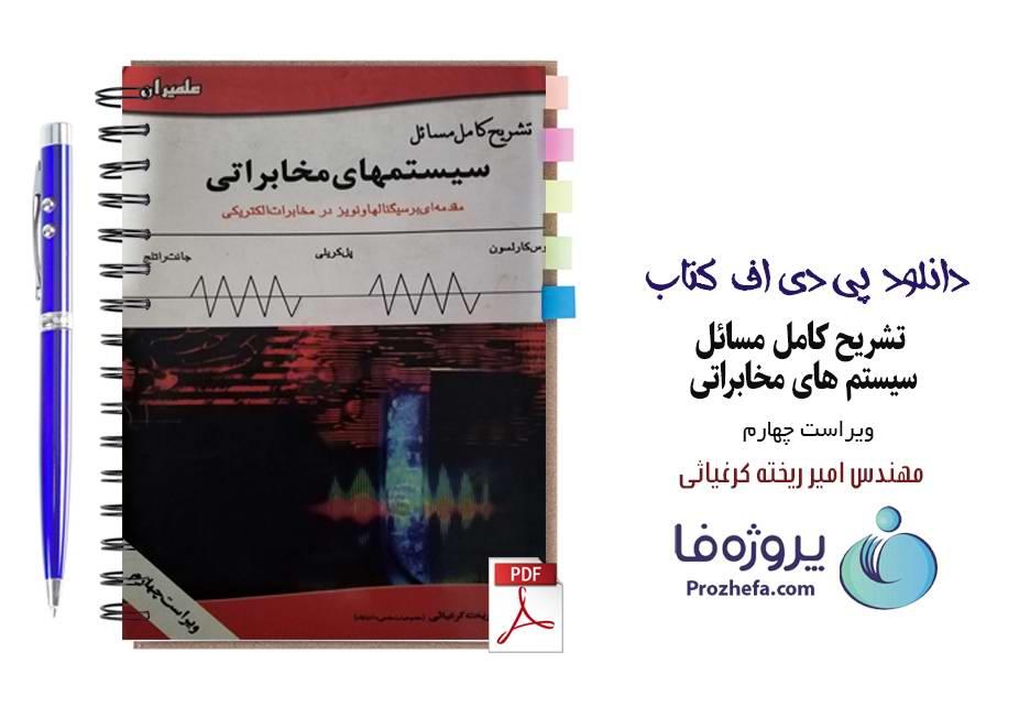 دانلود حل المسائل سیستم های مخابراتی کارلسون ویراست چهارم ترجمه فارسی pdf