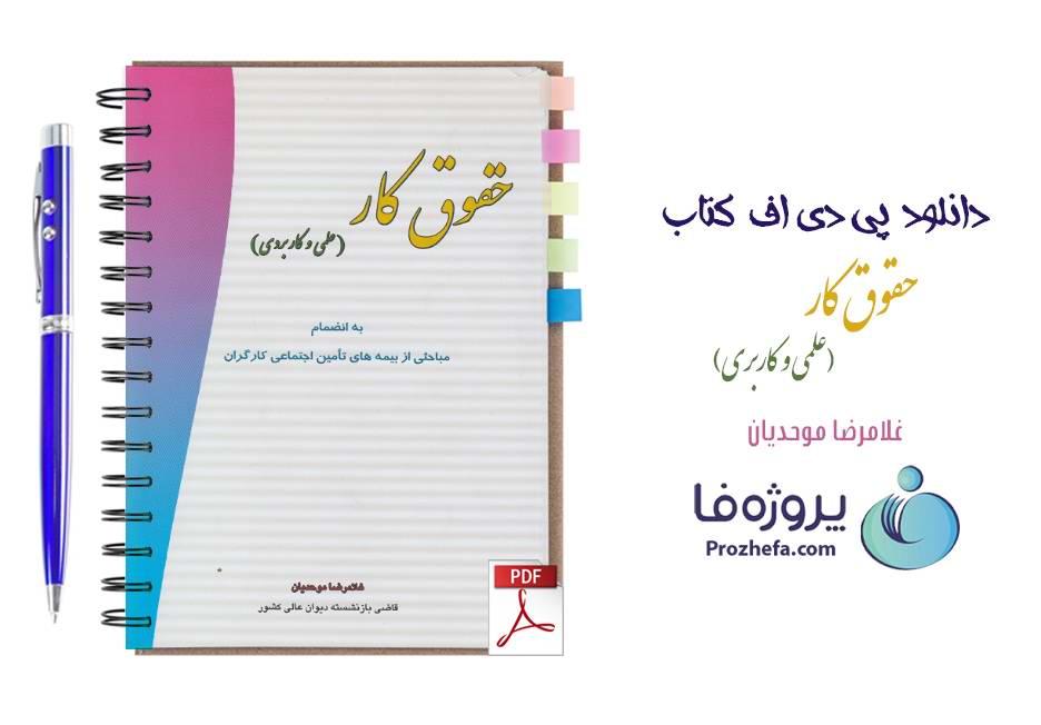 دانلود کتاب حقوق کار (علمی و کاربردی) غلامرضا موحدیان pdf