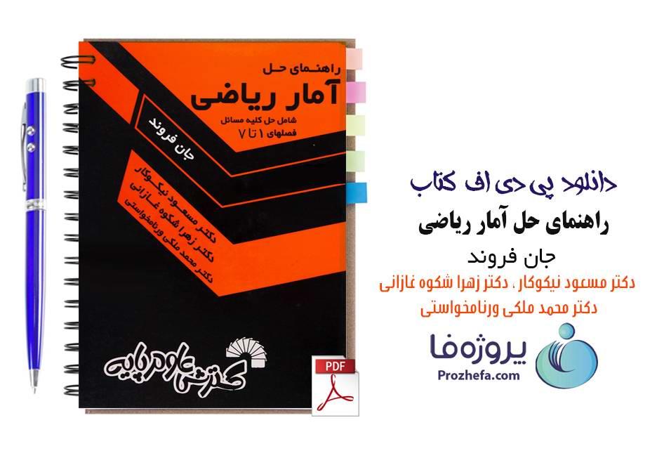 دانلود حل مسائل آمار ریاضی جان فروند pdf دکتر مسعود نیکوکار فصل های 1 تا 7