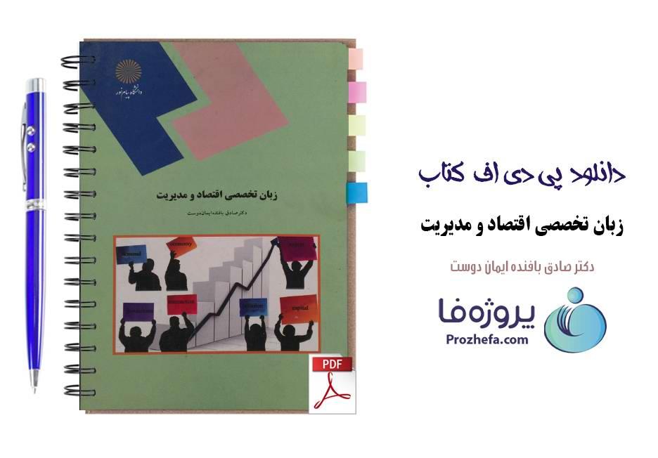 دانلود کتاب زبان تخصصی اقتصاد و مدیریت دانشگاه پیام نور دکتر صادق بافنده pdf