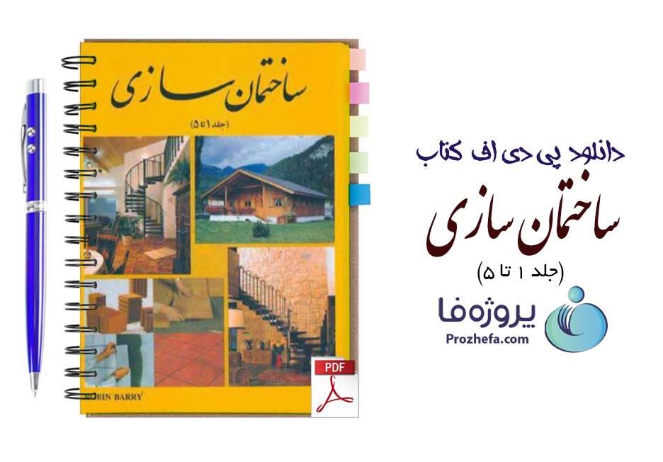دانلود کتاب ساختمان سازی ترجمه اردشیر اطیابی pdf (جلد 1 تا 5) بصورت کامل