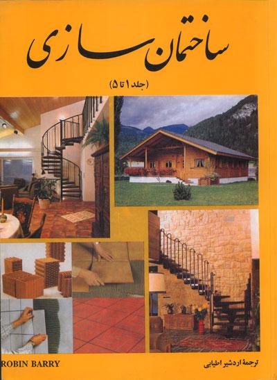 دانلود کتاب ساختمان سازی رابین لوئیس بری ترجمه اردشیر اطیابی
