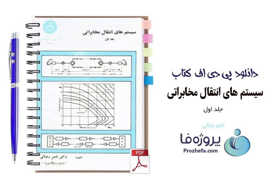 دانلود کتاب سیستم های انتقال مخابراتی جلد اول دکتر ناصر رضائی pdf
