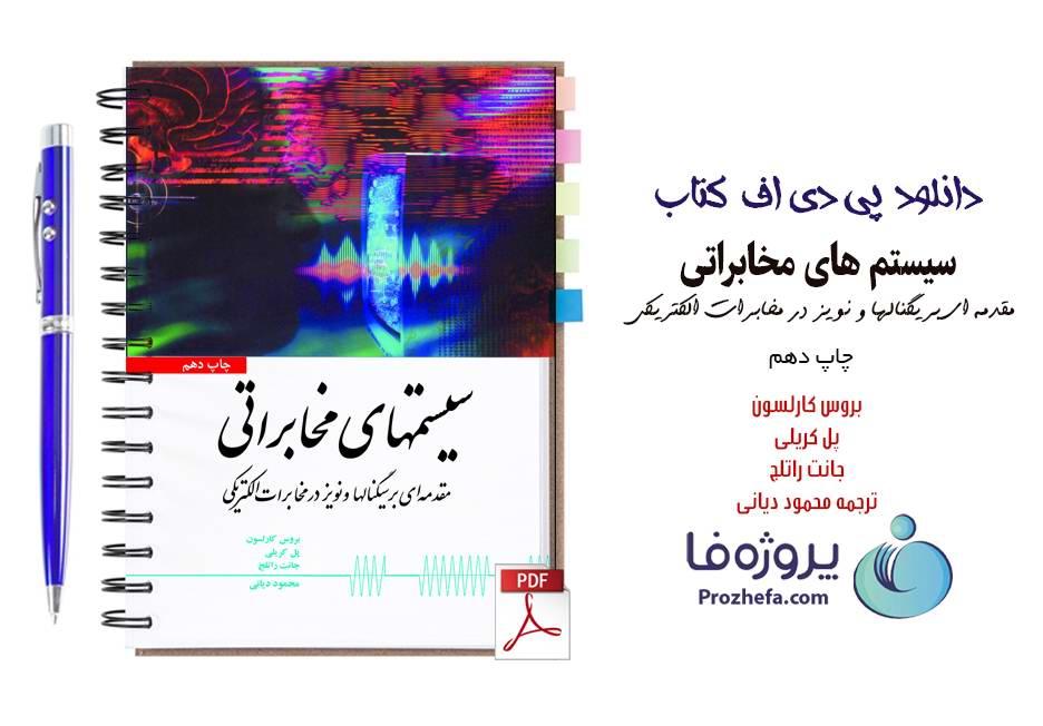 دانلود کتاب سیستم های مخابراتی کارلسون ترجمه محمود دیانی pdf ویراست چهارم