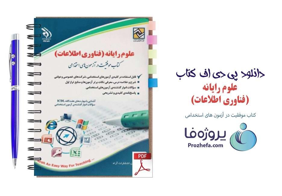 دانلود کتاب موفقیت در آزمون های استخدامی علوم رایانه (فناوری اطلاعات) نشر آراه pdf