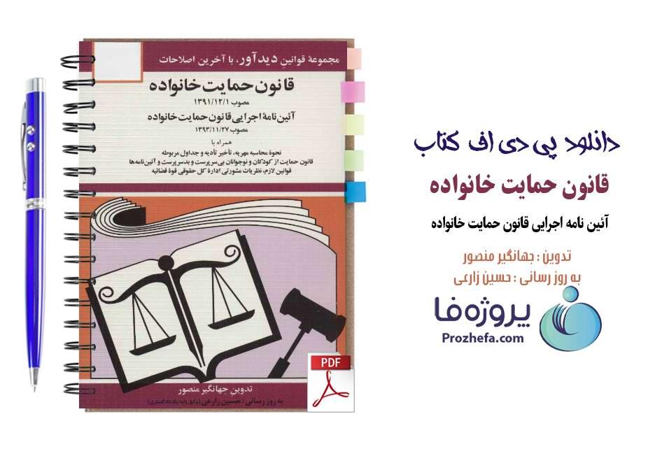 دانلود کتاب قانون حمایت خانواده (آیین نامه اجرایی قانون حمایت خانواده) جهانگیر منصور pdf