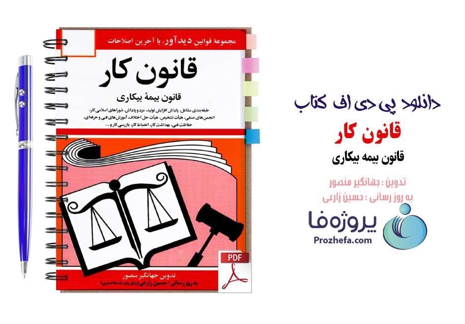 دانلود کتاب قانون کار (قانون بیمه بیکاری) جهانگیر منصور pdf