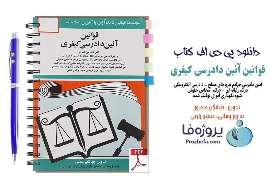 دانلود کتاب قوانین آیین دادرسی کیفری جهانگیر منصور pdf