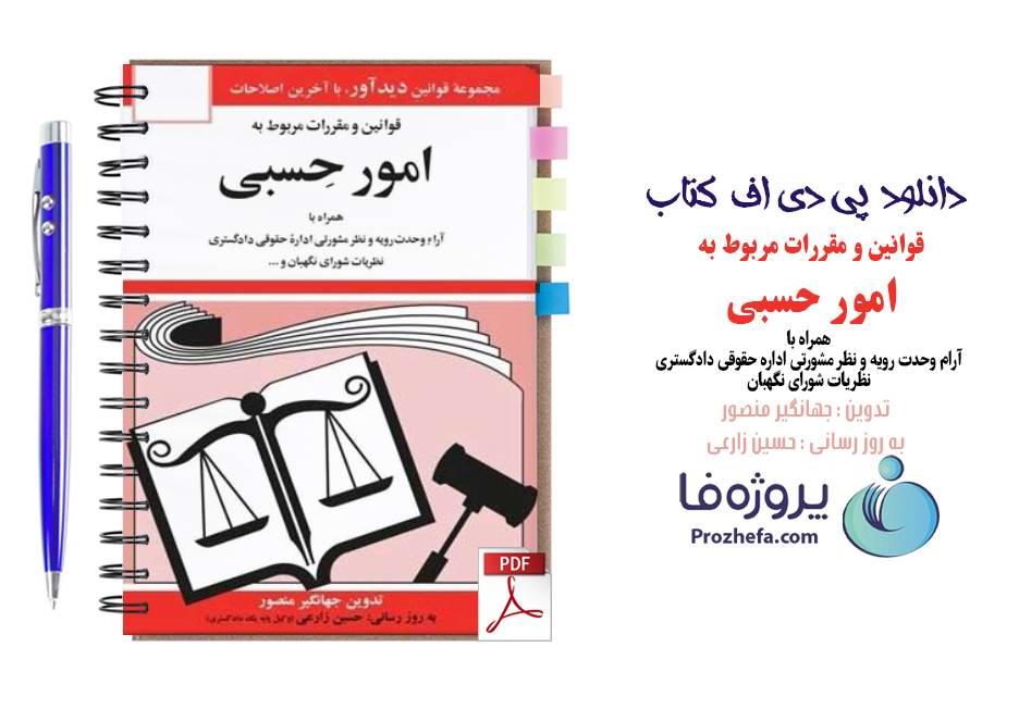 دانلود کتاب قوانین و مقررات مربوط به امور حسبی جهانگیر منصور pdf