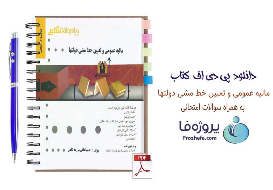 دانلود کتاب مالیه عمومی و تعیین خط مشی دولت ها مولف احمد لطفی pdf