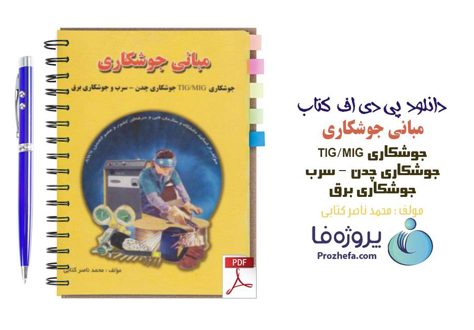 دانلود کتاب مبانی جوشکاری (جوشکاری TIG,MIG، جوشکاری چدن، سرب و جوشکاری برق) pdf محمدناصر کتابی
