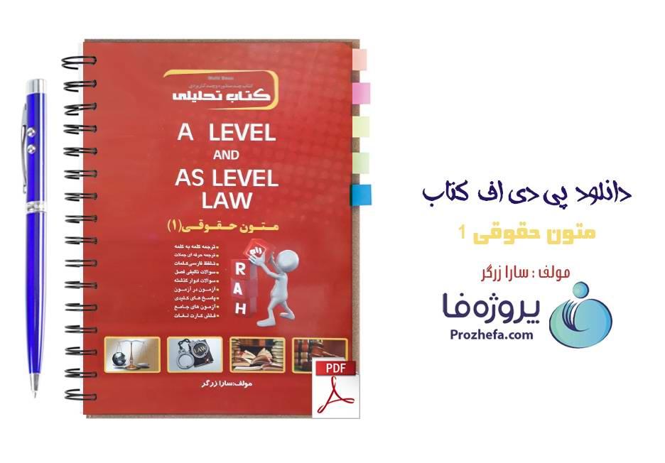 دانلود کتاب تحلیلی متون حقوقی 1