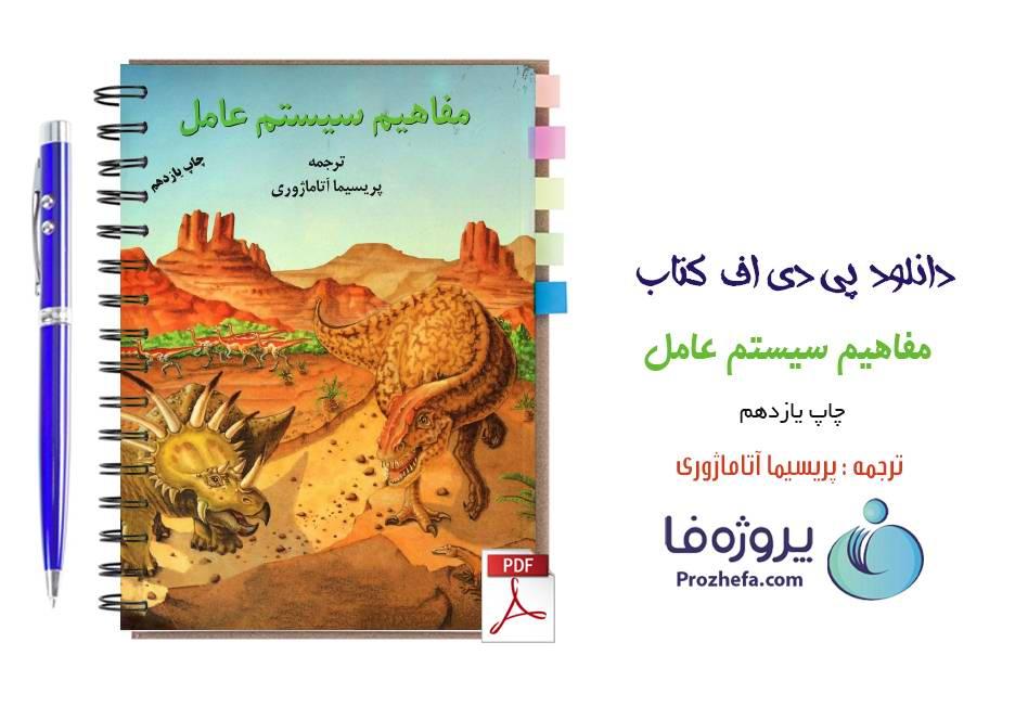 دانلود کتاب مفاهیم سیستم عامل سیلبرشاتس ترجمه فارسی پریسیما آتاماژوری pdf