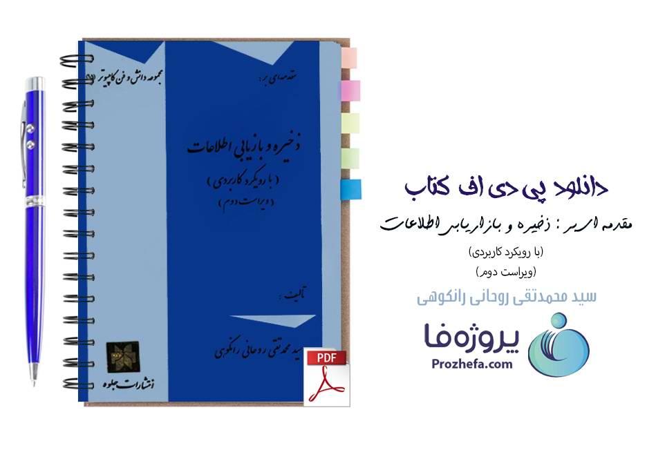 دانلود کتاب ذخیره و بازیابی اطلاعات سید محمد تقی رانکوهی pdf ویراست دوم
