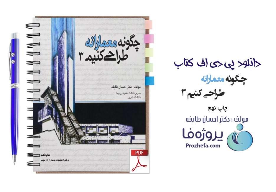 دانلود کتاب چگونه معمارانه طراحی کنیم جلد 3 دکتر احسان طایفه pdf