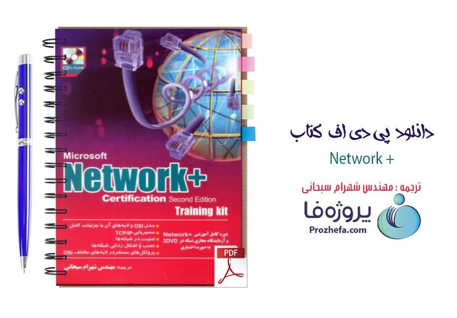 دانلود کتاب نتورک پلاس +Microsoft network ترجمه شهرام سبحانی pdf